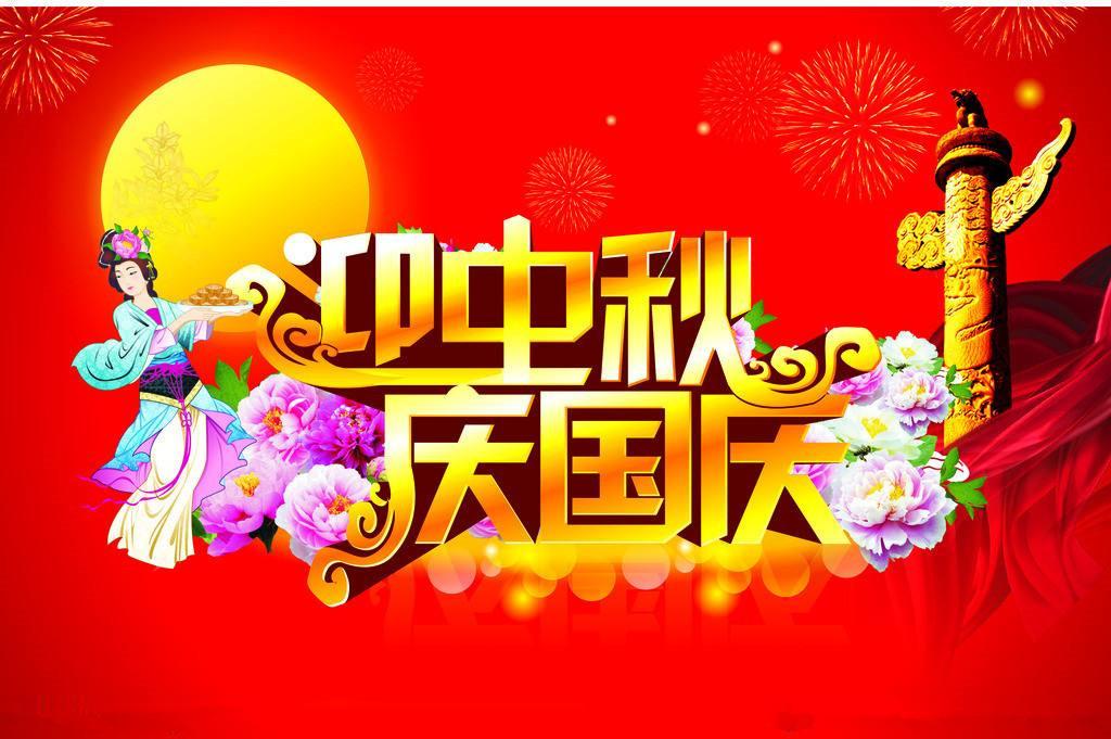 易尚国际装饰国庆,中秋节放假通知