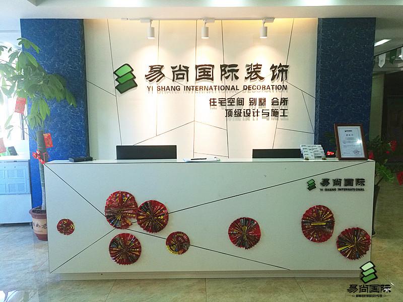 惠州易尚国际店面风采.jpg